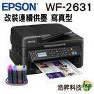 【寫真墨水100ml】EPSON WF-...