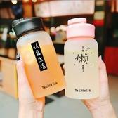 杯子女韓版可愛玻璃杯男情侶水杯便攜磨砂水瓶【聚寶屋】