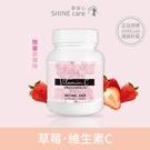 【享安心】草莓維他命C 40錠/瓶 日喬恩 維生素C