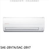 《全省含標準安裝》SANLUX台灣三洋【SAE-28V7A/SAC-28V7】變頻分離式冷氣4坪