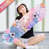 滑板 賽豹滑板初學者成人雙翹板兒童男孩女生專業刷街抖音4四輪滑板車LX 美物 交換禮物