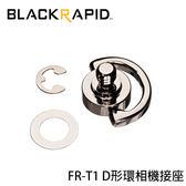 ◎相機專家◎ BlackRapid 輕觸微風 BT系列 FR-T1 D形環相機接座 FRT1 RC2 快拆板專用 公司貨