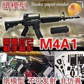 黑五好物節 紙模使m4a1步槍3D紙模立體拼圖
