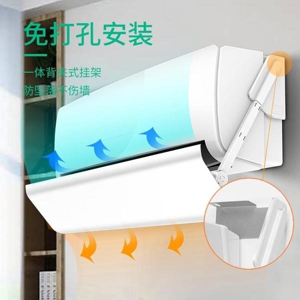 冷氣擋風板 空調遮風板冷氣導風防風擋風防直吹出風口擋板壁掛式通用月子款罩 莎瓦迪卡