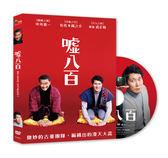 噓八百DVD(中井貴一/佐佐木藏之介)