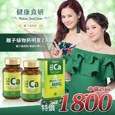 健康食妍 離子植物鈣 明星2入組【BG Shop】