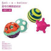【美國B.Toys】星奇四觸覺感統球
