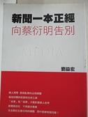 【書寶二手書T9/行銷_HR8】新聞一本正經向蔡衍明告別_劉益宏