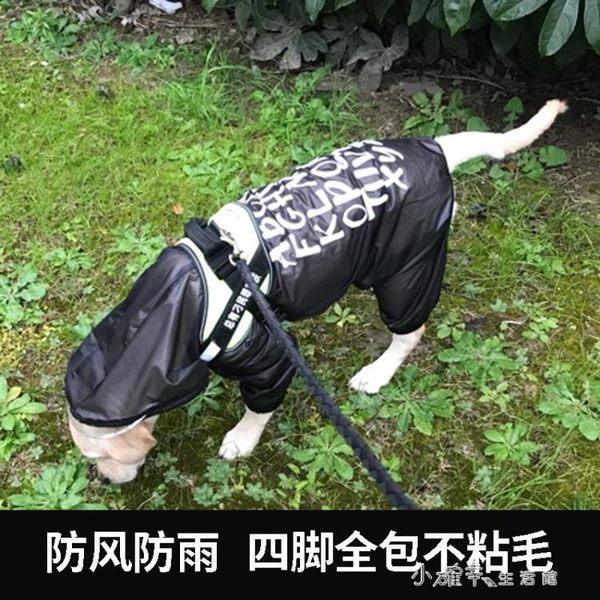大狗四腳雨衣中型大型犬拉布拉多柯基邊牧狗狗全包防水護肚子衣服 小確幸生活館