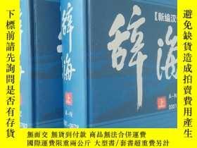 二手書博民逛書店新編漢語《辭海》上下冊罕見圖文珍藏版Y234725 不祥 光明日