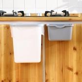 廚房櫥櫃門可掛式小號垃圾桶家用專用宿舍收納盒壁掛雜物桌面懸掛ATF 艾瑞斯居家生活