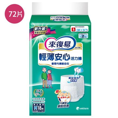 來復易輕薄安心活力褲M*72片(箱)【愛買】