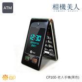 【現貨】iNO CP100 手機 公司貨 贈8G記憶卡+手機五好禮+果凍耳機+原廠電池 老人 手機 長輩 專用
