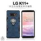 磁吸 LG K11+ *5.3吋 冰立方 指環支架 手機殼 防摔 磁力支架 保護套 格紋 車架保護殼 手機套