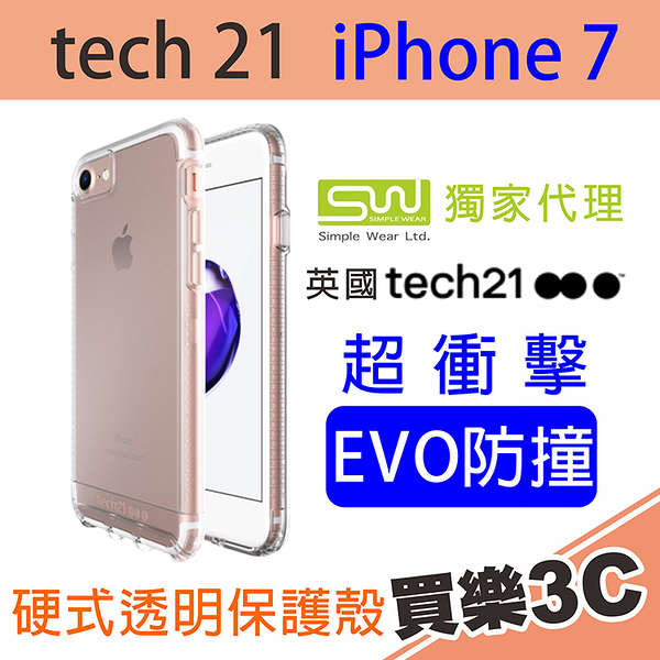 Tech 21 英國超衝擊 Impact Clear iPhone 7 防撞 硬式 透明保護殼,4.7吋 i7