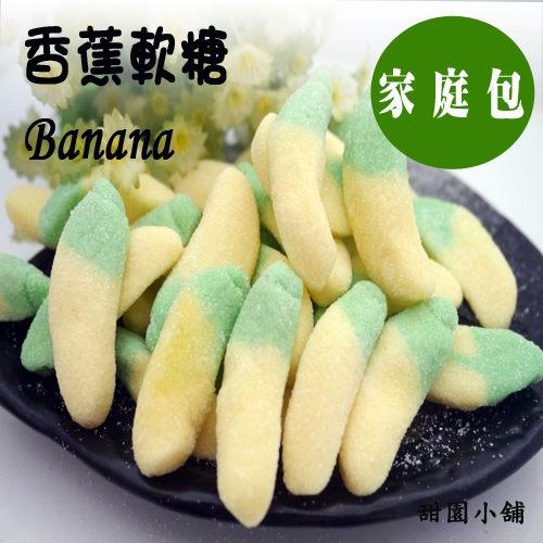 香蕉造型軟糖 (400g) 甜園小舖