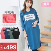 *蔓蒂小舖孕婦裝【M8355】*台灣製.哺乳.英文造型內刷毛洋裝