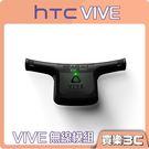 現貨 HTC VIVE 無線模組,HTC VIVE 專用套件,將 VIVE升級為無線VR,分期0利率,聯強代理