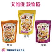 韓國 IVENET艾唯倪 穀物捲 穀物棒 寶寶食品 寶寶米餅 幼兒米棒 1Y+ 米棒 副食品 寶寶餅乾