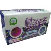 大雪山--蝶豆花茶(20包/盒)
