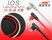 彎角線頭【電競專家】適用蘋果 Lightning iPhone 5s SE 6 7 8 Plus 快速充電線傳輸線旅充線