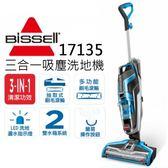 美國 Bissell Crosswave 17135 三合ㄧ吸塵洗地機 台灣公司貨 全館免運費