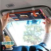 ❖限今日-超取299免運❖ 汽車遮陽板收納套 名片夾 證件夾 車載 收納袋 車用置物袋【B00039】