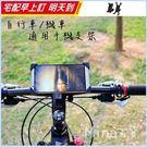 [7-11限今日299免運]自行車手機支架 摩托車通用手機支架 機車 登山車 導航✿mina百貨✿【H008】