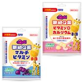 小兒利撒爾 Quti無糖Q菓 軟糖 (水蜜桃/葡萄) 兒童保健 綜合維生素維他命 寶寶零食 0127