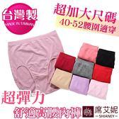 女性無縫中大尺碼內褲 (52吋腰圍以內適穿)3XL-7L台灣製造 No.689-席艾妮SHIANEY