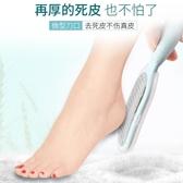 中華隊獲勝修腳器 修腳腳後跟去死皮 足部男搓腳板銼器 家用女磨修腳底角質皮部神器