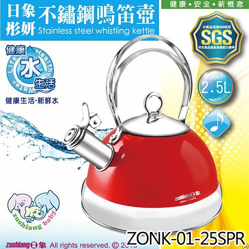 Zushiang 日象 ZONK-01-25SPR 2.5L 彤妍 不鏽鋼 鳴笛壺