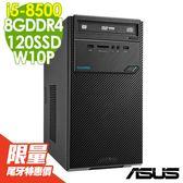 【現貨】ASUS電腦 D320MT i5-6400/8G/120SD/W10P 商用電腦
