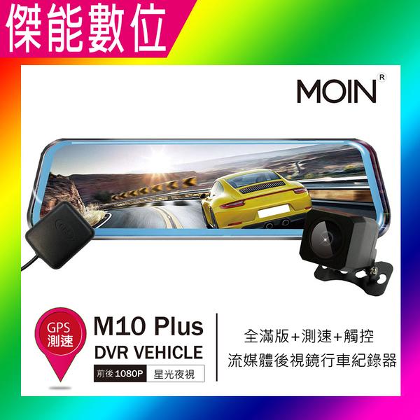MOIN 摩影 M10 plus M10+【贈32G】前後鏡頭 後照鏡型 流媒體電子觸控式後照鏡行車紀錄器 GPS測速