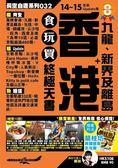 (二手書)香港食玩買終極天書14-15