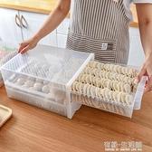 冰箱收納盒 餃子盒凍餃子多層速凍冷藏冰箱水餃冷藏盒收納盒抽屜式保鮮盒家用 618購物節
