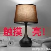 美式台燈臥室床頭燈 簡約現代感應燈溫馨北歐台燈 可調光觸摸台燈  (橙子精品)