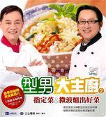 (二手書)型男大主廚2:指定菜&微波爐出好菜