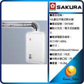 SAKURA櫻花 SH-1680 16L數位平衡式熱水器(浴室、櫥櫃專用)
