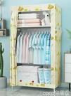 熱賣衣櫃簡易布衣櫃小號宿舍學生租房布藝組裝櫃子折疊單人收納掛衣櫥LX  coco