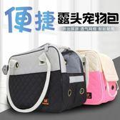 寵物手提包寵物箱包泰迪貴賓外帶包狗包貓包兔包寵物便攜式透氣