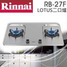 【歐雅系統家具廚具】林內 Rinnai  RB-27F 瓦斯爐