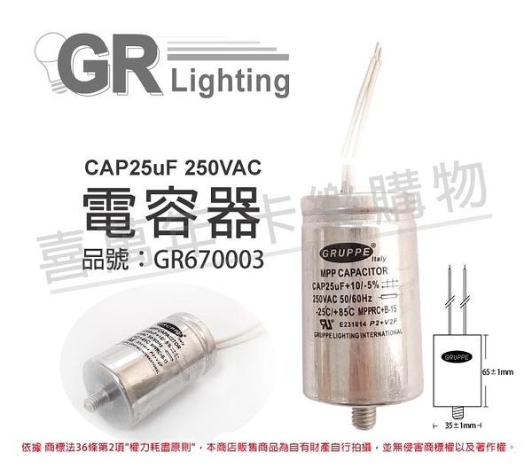 GRUPPE MPP CAPACITOR CAP25uF 250VAC 50/60Hz 電容器_GR670003