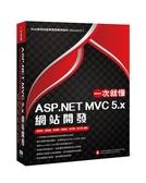 一次就懂 ASP.NET MVC 5.x 網站開發:Web應用的經典實務範例解析(Visual C#)