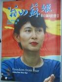 【書寶二手書T6/政治_IAJ】來自緬甸的聲音-翁山蘇姬_翁山蘇姬