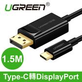 現貨Water3F綠聯 1.5M USB Type C轉DP傳輸線 Type-C轉DisplayPort 黑色
