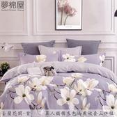 夢棉屋-100%棉3.5尺單人鋪棉床包兩用被套三件組-玉蘭花開-紫