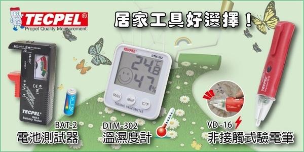 TECPEL 泰菱 》DTM-302 溫濕度計 + BAT-2 電池測試器 + VD-16 驗電筆 居家安全 節能