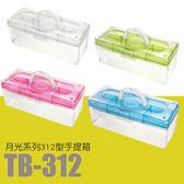 【量販 10入】樹德 居家生活手提箱 TB-312 (工具箱/急救箱/收納箱/收納盒)
