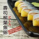【屏聚美食】黃金鯡魚(淨重170g/包/毛重180g)_第2件以上每件↘149元